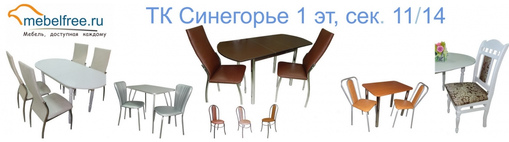 Обеденный стол в подарок